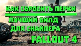 Fallout 4 Гайд Снайпер. Bonus Как сбросить перки.