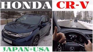 Honda CR-V - полный Хайтек!