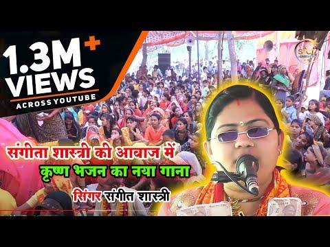 कृष्ण भजन संगीता शास्त्री स्टार कैसेट कंपनी एट�244562