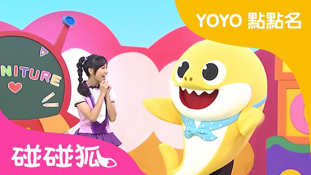 【碰碰狐 X YOYOMAN】 和鯊魚寶寶一起唱唱跳跳 | 動物音樂課 唱跳 | Furniture英語學習 | 《要是你去動物園》+更多兒歌 | YOYO 點點名 第20季 第109集