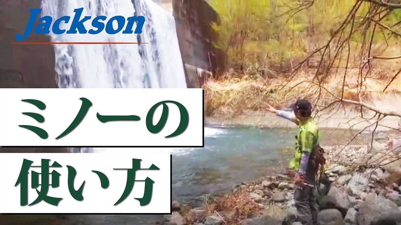 渓流釣りのど定番ミノーの攻略方法を徹底解説!!