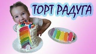 Торт Радуга Печем Разноцветный Торт Rainbow Cake