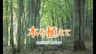 木を植えて 由紀さおり 安田祥子 (イオン植樹テーマソング)