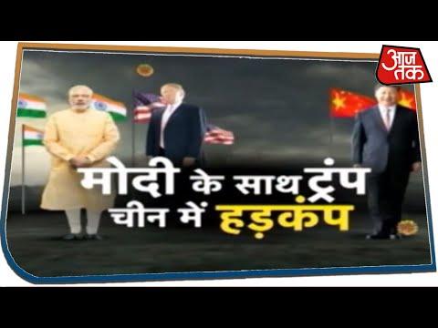 Modi के साथ Donald Trump, अब लगेगी चीन को चपत ! | Special Report | May 29, 2020