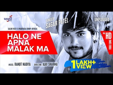 HALO NE APNA MALAK MA || SAGAR PATEL ||FULL VIDEO SONG ||LATEST SONG 2017 || PAGDIVADA GROUP