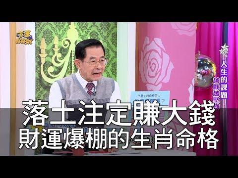 【精華版】 落土注定賺大錢 財運爆棚的生肖命格
