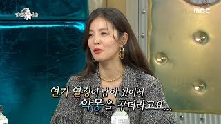 [HOT] Kim Sungeun even has nightmares for passion for acting , 라디오스타 20191106