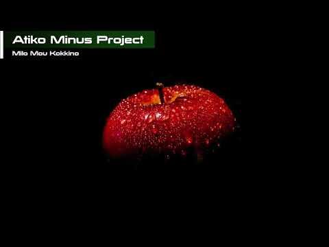 Atiko Minus Project - Μήλο Μου Κόκκινο (Milo mou kokkino)(dub version)