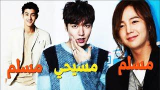 ديانات بعض الممثلين الكوريين (صدمة كبيرة!)