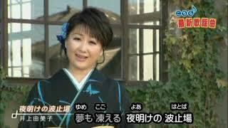 井上由美子 - 夜明けの波止場