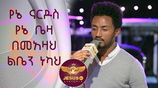 Man of God Prophet Jeremiah Husen Testimony Time/የኔ ናርዶስ የኔ ቤዛ በመአዛህ ልቤን ነካህ/