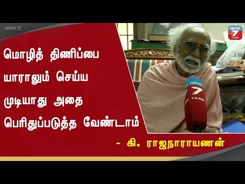 மொழியை திணித்தால் என்ன நடக்கும் என்பதை முயற்சியில் ஈடுபடுபவர்கள் அறிவார்கள் : கி.ரா  Subscribe➤ https://bitly.com/SubscribeNews7Tamil  Facebook➤ http://fb.com/News7Tamil Twitter➤ http://twitter.com/News7Tamil Instagram➤ https://www.instagram.com/news7tamil/ HELO➤ news7tamil (APP) Website➤ http://www.ns7.tv    News 7 Tamil Television, part of Alliance Broadcasting Private Limited, is rapidly growing into a most watched and most respected news channel both in India as well as among the Tamil global diaspora. The channel's strength has been its in-depth coverage coupled with the quality of international television production.