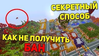 СЕКРЕТНЫЙ СПОСОБ, КАК НЕ ПОЛУЧИТЬ БАН! - (Minecraft Mario Party)