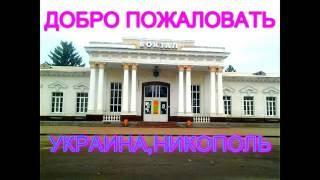 Украина. Никополь. Добро пожаловать \ Nikopol(, 2016-05-29T07:42:05.000Z)