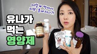ENG) 피부가 좋은 이유! 유나가 챙겨먹는 영양제 공개 Health and Beauty supplements I take   뷰티클라우드 유나 UNA