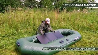 лодки Аква гребные серия Мастер с креплением под транец