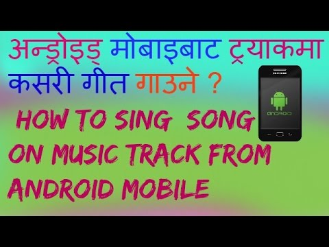 How to sing song on music track from mobile in Nepali# sing play