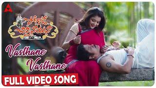 Vasthane Vasthane Video Song || Soggade Chinni Nayana Songs || Nagarjuna, Ramya Krishna || Annapurna