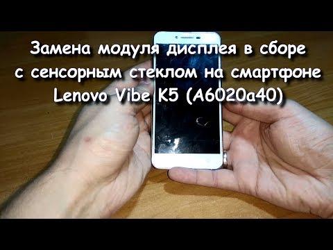 Lenovo Vibe K5 (A6020a40). Замена модуля дисплея в сборе с сенсорным стеклом. Разборка.
