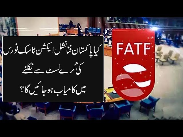 Pakistan Submits Compliance Report to FATF | 9 News HD