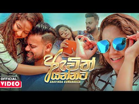 Avith Yannata (ඇවිත් යන්නට) - Aravinda Kumaraella Official Music Video 2021