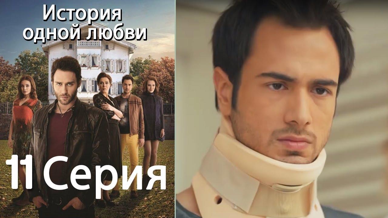 История одной любви сериал 11 серия подстричь мужчина фото