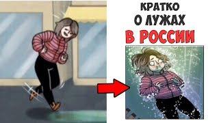 Лютые приколы .ТЕМНАЯ ТЕМА ЛУЖИ В РОССИИ .Угарные мемы