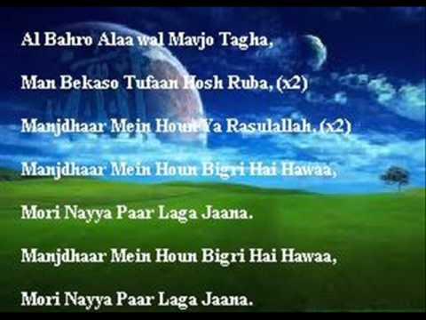 Lam Yaati Naziro Lyrics