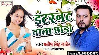 Manish Rathor का सबसे हिट गाना || इंटरनेट वाला छौड़ा.New Bhojpuri Hit Songs.2017