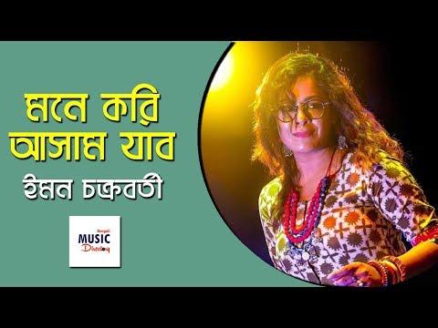 Mone kori Aasam jabo (মনে করি আসাম যাব) | Iman Chakraborty