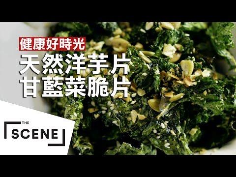 健康好食光︱天然的洋芋片食譜! DIY甘藍葉脆片