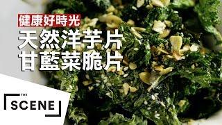 天然的洋芋片食譜! DIY甘藍葉脆片|健康好食光