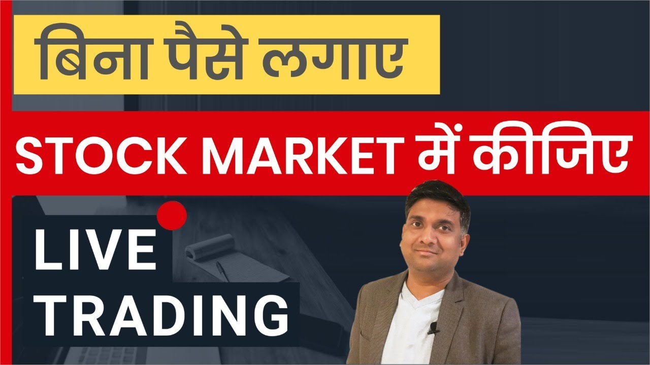 बिना पैसे लगाए stock market में कीजिए live trading   Virtual Trading Apps   Trade Without Real Money