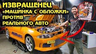 """Извращенец. """"Машинка с обложки"""" против реального авто [BMIRussian]"""