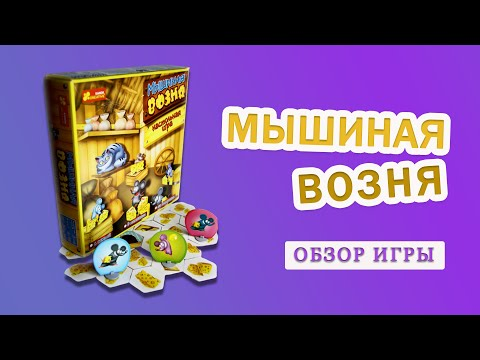 Настольная игра Мышиная возня / Обзор детской настольной игры