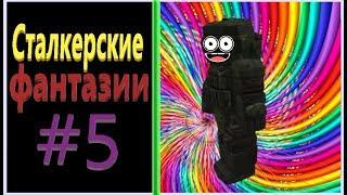 (STALCRAFT) сталкерские фантазии сезон-1 серия-5  (приколы)