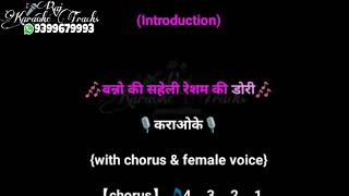 Banno ki saheli karaoke k3g with female voice and without female both available