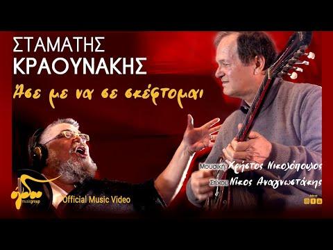 Σταμάτης Κραουνάκης - Άσε Με Να Σε Σκέφτομαι   Official Music Video