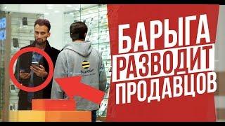 ПОДМЕНИЛ АЙФОН В САЛОНЕ СВЯЗИ - EVG