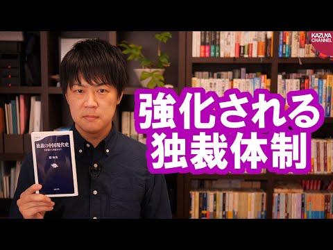 2020/03/13 独裁の中国現代史/本ラインサロン15