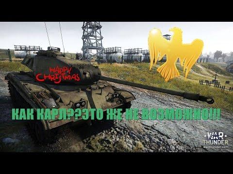 Как фармить золотых орлов в War Thunder(Ссылка на игру в описании)