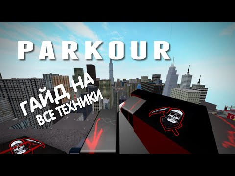 Роблокс Паркур обучение на все техники/ROBLOX PARKOUR GUIDE