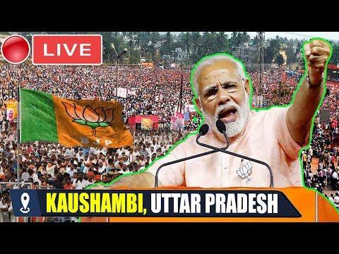 MODI LIVE : PM Modi Addresses Public Meeting at Kaushambi, Uttar Pradesh | 2019Election BJP Campaign