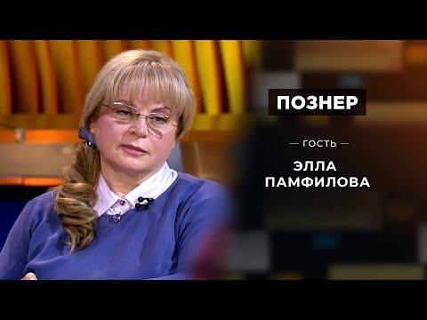 Гость Элла Памфилова. Познер. Выпуск от 29.06.2020