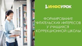 Формирование читатаельских интересов у учащихся коррекционной школы
