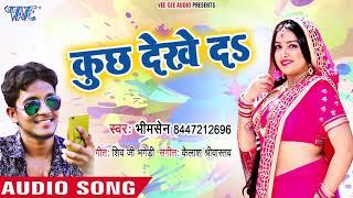 कुछ देखे दs  Kuch Dekhe Da   Bhim Sen   Man Kare Ae Devru   Latest Bhojpuri New Song 2019
