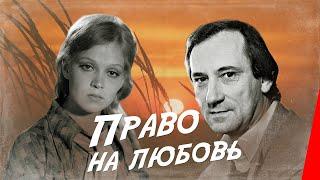 Право на любовь (1977) фильм