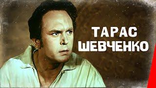 Тарас Шевченко (1951) фильм