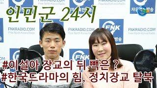 #북한이설아 장교의 뒤 빽은? #한국드라마의 힘, 정치장교 탈북하다.