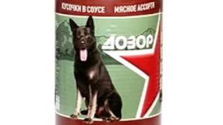 Консервы для собак Дозор